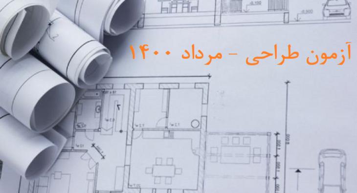 جواب آزمون طراحی معماری- نظام مهندسی مرداد ۱۴٠٠